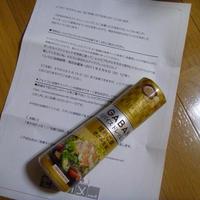 【焙煎ゴマ&きざみ生姜】使って『勘違い棒棒鶏』♪