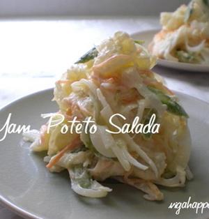 レンジで簡単!!長芋のポテトサラダ