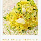☆胡麻スモーク風味のヘルシー春野菜ポテトサラダ☆