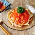 【簡単5分ごはん】たっぷりトマトの冷やしうどん
