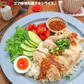炊飯器でごはんと鶏肉を一緒に調理♪簡単旨辛ゴマ味噌和風チキンライス