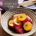 ♡10分煮るだけ♡さつまいもの甘辛煮♡【#煮物 #副菜 #簡単レシピ #作り置き #お弁当】