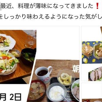凄い変化‼️二週間でデブ味覚が卒業✨コロナ太り解消!KAE式ダイエットが凄い!