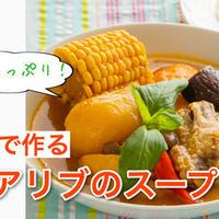 【動画レシピ公開】圧力鍋でスペアリブのスープカレー