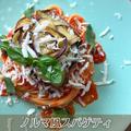 ノルマ風スパゲティ【レシピ&作り方】シチリア伝統の茄子のトマトソース