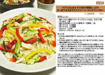パプリカときゅうりの彩り野菜たっぷりさっぱりささみでスパイシーソーメンチャンプルー -Recipe No.925-