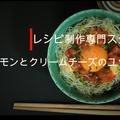 【レシピ動画】簡単なのに、驚くほど美味しい!サーモンとクリームチーズのユッケ by 料理研究家 指宿さゆり さん