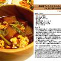 黒味噌でいただく天かぶとささみとふんわり卵のお味噌汁 お味噌汁料理 -Recipe No.1219-