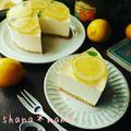 ふるしゅわ爽やか~♪レアチーズレモンムースケーキ♪