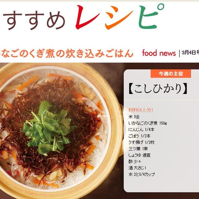JR大阪三越伊勢丹おすすめレシピ『いかなごのくぎ煮の炊き込みごはん』