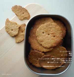 小麦粉不使用・ピーナッツバタークッキーを3つの材料で簡単に。