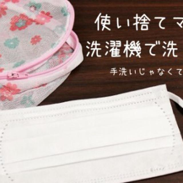 マスク不足対策に! 「使い捨てマスク」を洗濯機で洗濯する方法