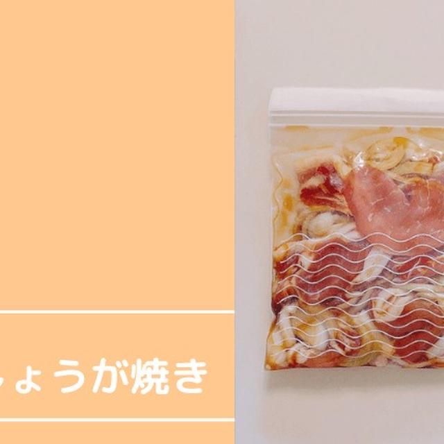 豚のしょうが焼き(下味冷凍)