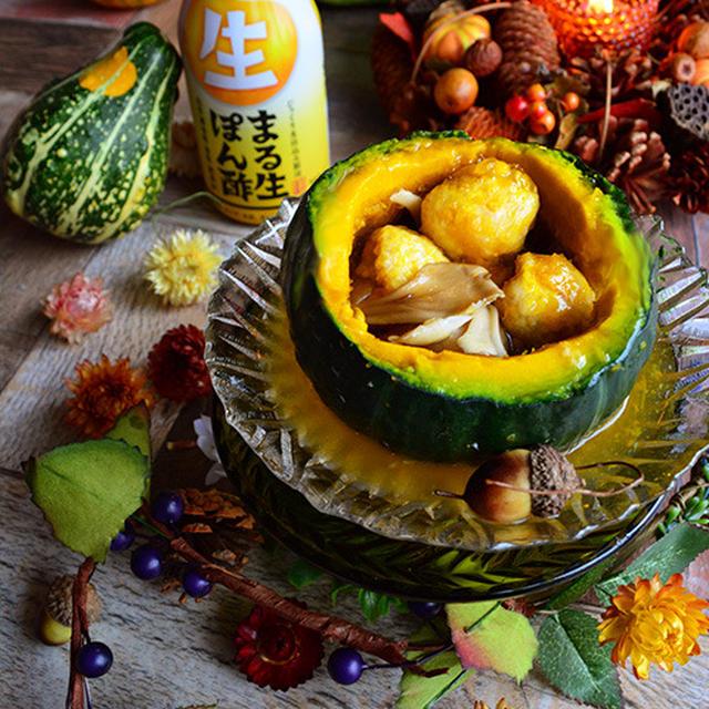 和風で簡単ハロウィンメニュー かぼちゃまる鶏ぽん酢ーぷ  豊菜JIKAN×ヤマサ