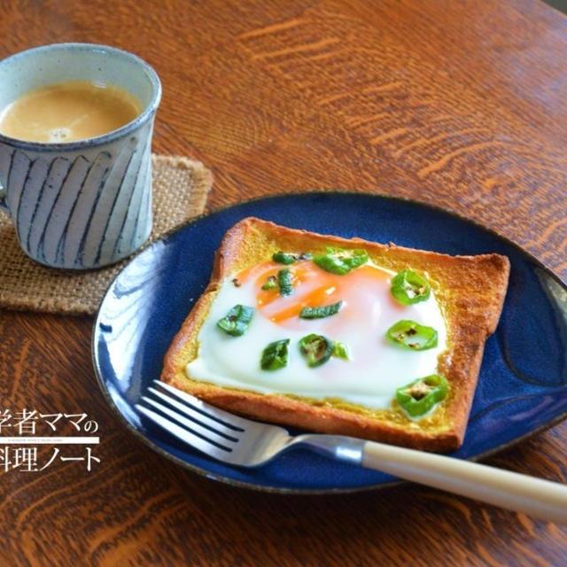 カレー玉子トースト