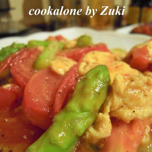 内蒙古風仕立て・アスパラとトマトと卵の炒めもの