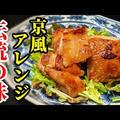 鶏もも肉の照り焼き風で旨い!味噌幽庵焼きの作り方