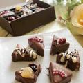 バレンタインに♪ひとくちバウムチョコケーキ