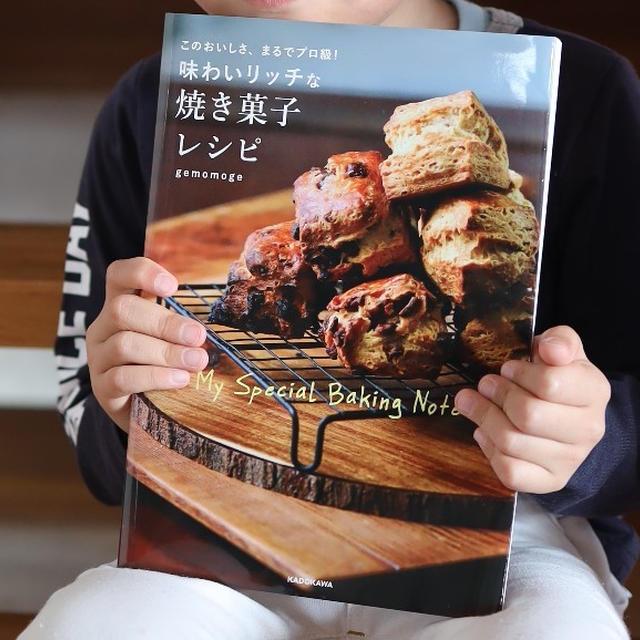 誤植のお詫び『味わいリッチな焼き菓子レシピ』