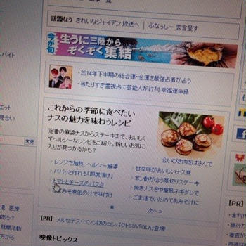 Yahoo!のトップページに・・・★