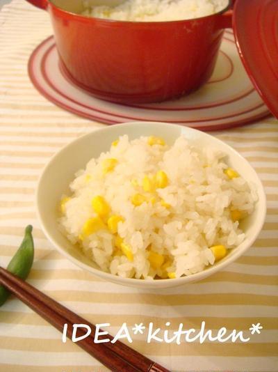 ★旬!バター香るコーン飯!!**コレステロール下げます。
