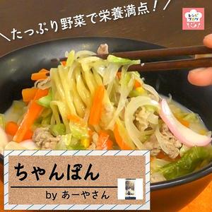 【動画レシピ】実は家にある材料で作れちゃう!具だくさん「ちゃんぽん」