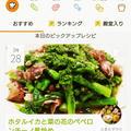 クックパッド ピックアップレシピ掲載【ホタルイカと菜の花のペペロンチーノ風炒め 】