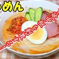 またまた簡単料理の【そうめんの韓国冷麺】