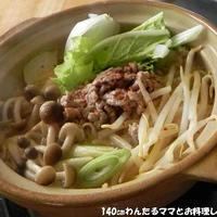 「モランボン PREMIUM 」野菜たっぷり~ごま担々鍋