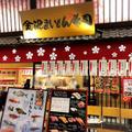 名古屋・東区 イオンモールナゴヤドーム前店内のオススメグルメ「金沢まいもん寿司」