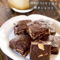 チョコレートを使ったお菓子