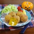 【ハロウインにおすすめ洋食レシピ】!カリッとろ~♪ チーズのかぼちゃコロッケ