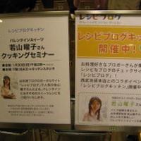 ☆西武池袋本店×レシピブログのコラボイベントに参加してきました☆