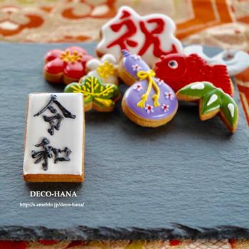 令和クッキープレゼント企画