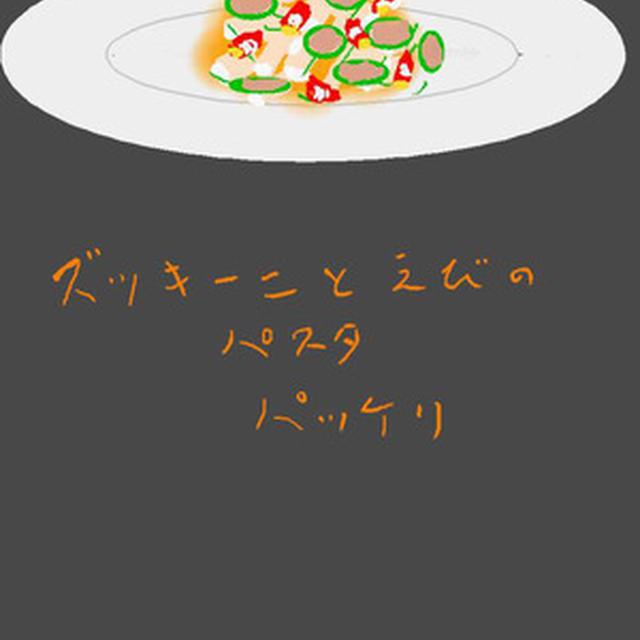 ズッキーニとえびのパスタ パッケリ