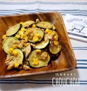 少ない材料で絶品に♡ズッキーニとコーンのマヨネーズ炒め-簡単*節約*時短*お弁当