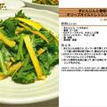 きにんじんと春菊のオリーブオイルドレッシングサラダ -Recipe No.1040-