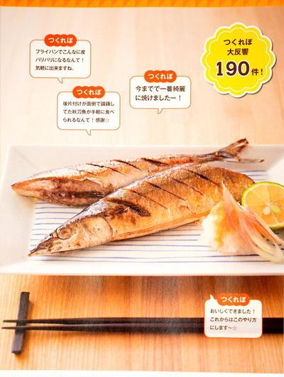 *レシピ本掲載*さんまの塩焼き