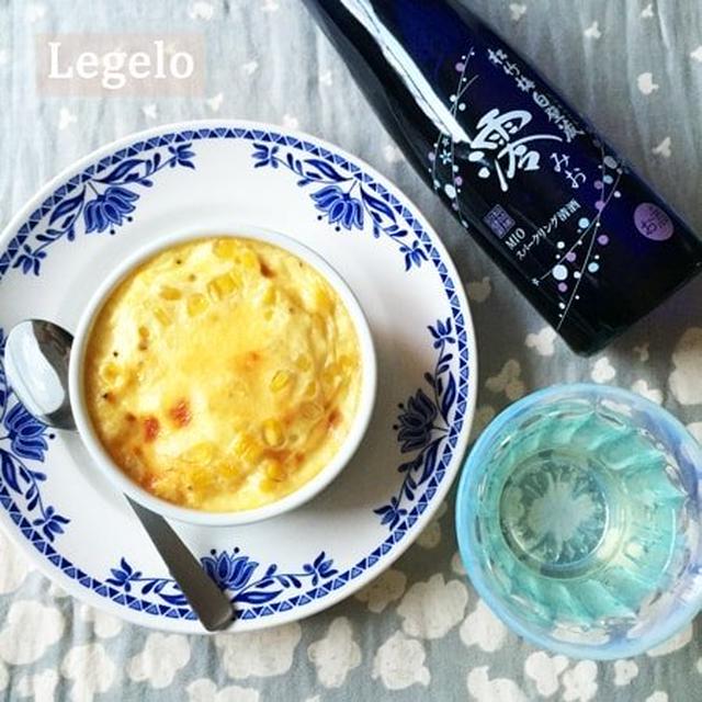 採れたてフレッシュとうもろこしのクリーム焼き♪ 「澪」と楽しむ超簡単パーティレシピ
