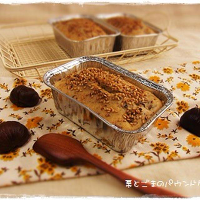栗とごまのパウンドケーキ