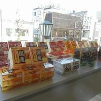 ミツカンさんの『納豆ジャージャー麺の素』と『納豆マーボー豆腐の素』