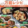 掲載のお知らせ♪宝島社『魚焼きグリル万能レシピ』