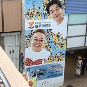 仙台に帰ってきました。