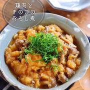 ♡あっさりヘルシー♡鶏肉ときのこのおろし煮♡【#簡単レシピ #時短 #節約 #さっぱり】
