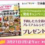 3月22日発売のレシピブログmagazine春号に....