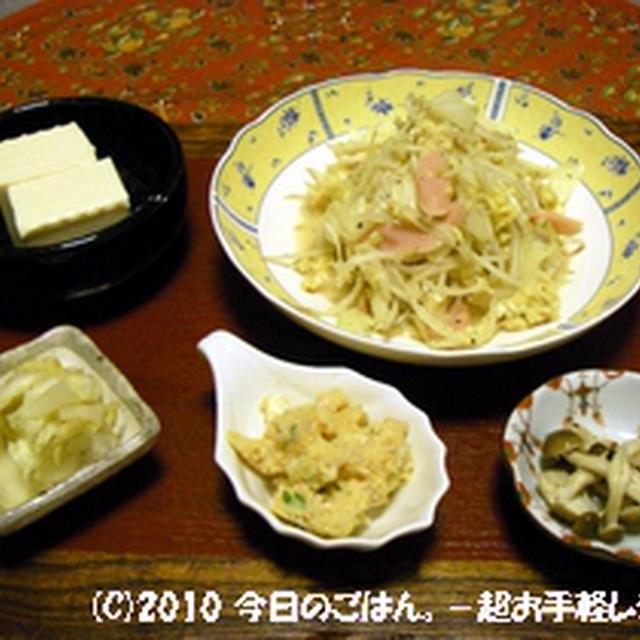 1/31の晩ごはん おおよそ野菜炒めで満腹(笑)