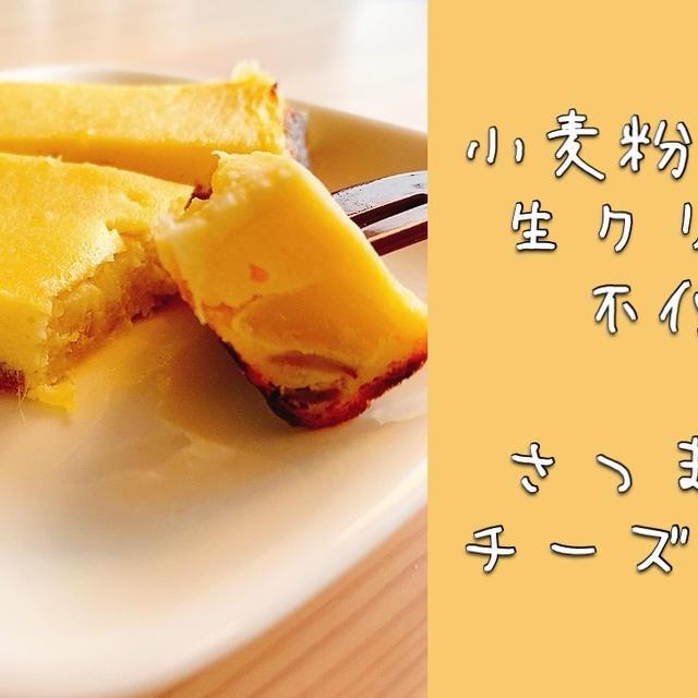 小麦粉・砂糖・生クリーム不使用!卵焼き器でさつまいもチーズケーキ