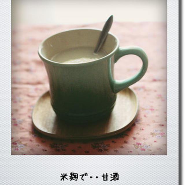 米麹で・・・ノンアルコール甘酒