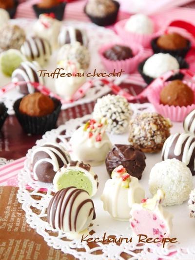 バレンタインチョコレシピ2種『定番トリュフ♡アレンジ色々』『友チョコ用☆簡単苺&ピスタチオチョコ』