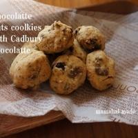 キャドバリーチョコレートでチョコナッツクッキー